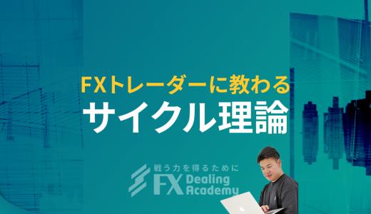 【相場】FXのサイクル理論とは?デイトレでも使える手法?専業トレーダーに聞いてみた!