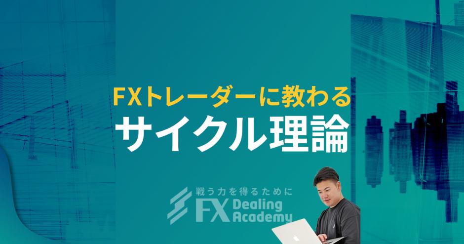 FXサイクル理論