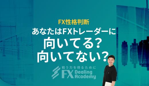 あなたはFXトレーダーに向いてる?向いてない?FX性格診断