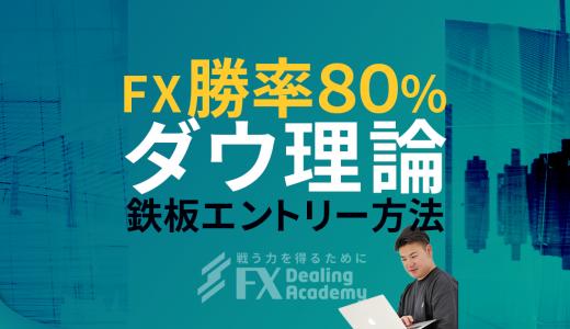 FX勝率80%「ダウ理論」を使った鉄板エントリー方法