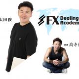FXディーリングアカデミー 高寺徹と太田俊