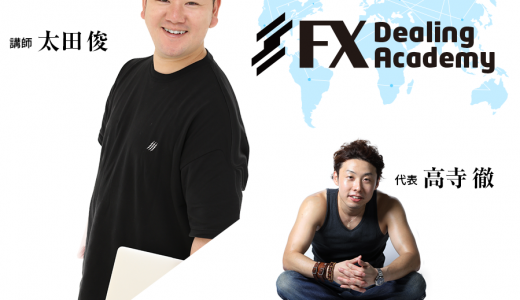 FXを本気で教えるFXディーリングアカデミーの運営スタッフをご紹介!