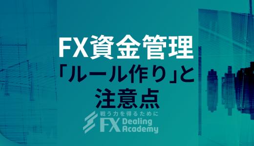【FX】勝つには資金管理がすべて?ルール作りと注意点