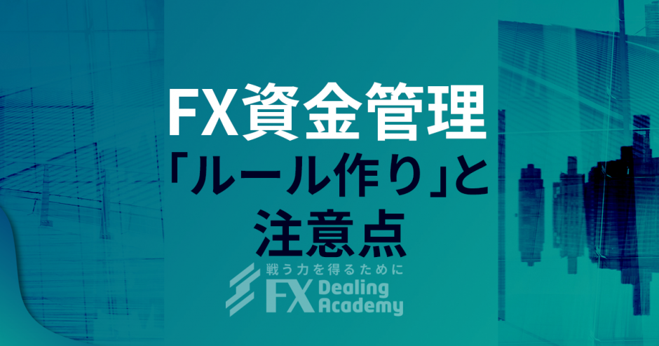 FXの資金管理
