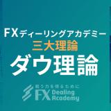 FX ダウ理論を使ったトレード手法をオススメします。