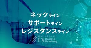FXにおけるネックラインとサポートラインとレジスタンスラインの引き方を動画で解説!