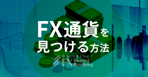 FX通貨を見つける方法
