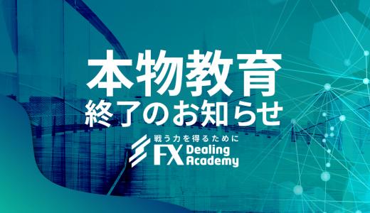 <重要>本物教育から「FXディーリングアカデミー」に!リニューアルのお知らせ