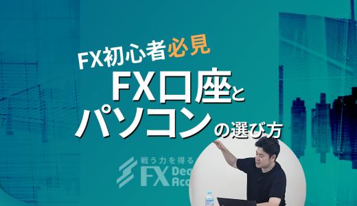 FX口座とパソコンの選び方
