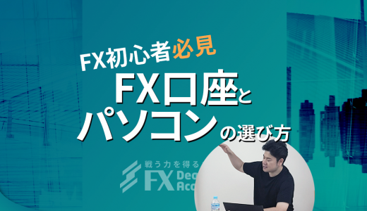 【FX初心者必見】FXを始める前に!成績が変わるFX口座やパソコンの選び方特集