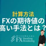 【計算方法】FXの期待値の高い手法とは?