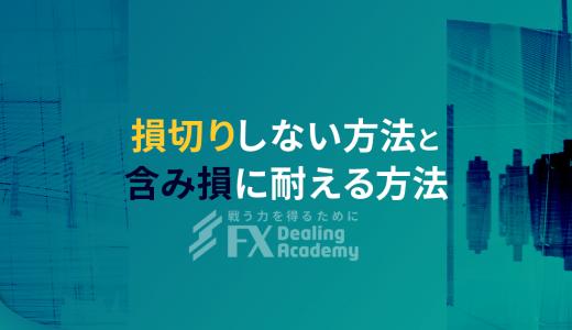 【FX】損切りしない方法と含み損に耐える方法