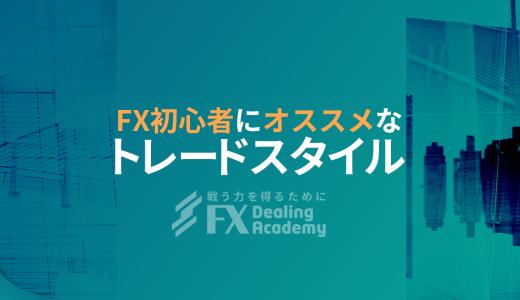FXトレードスタイルの選び方を動画で徹底解説!