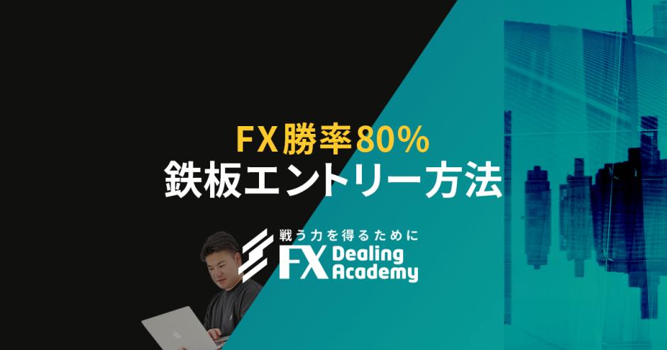 FX勝率80% ダウ理論を使った鉄板エントリー方法