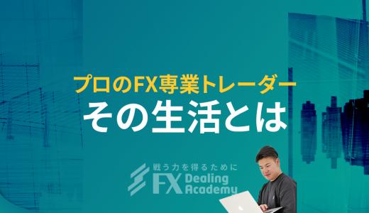 プロのFX専業トレーダーの生活の実態を公開!