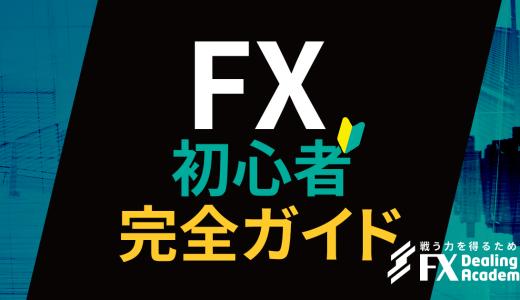 FX初心者のための「FXの始め方」これさえ読めばFXが始められる完全ガイド