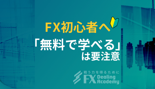 【FX初心者に】FXが学べる『無料で稼ぎ方教えます』は要注意!教室選びは慎重に・・・