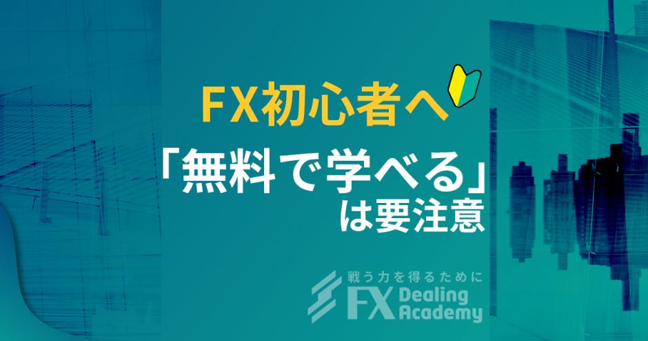 FX初心者へ 無料で学べるは要注意!