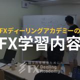 FXディーリングアカデミーの学習内容