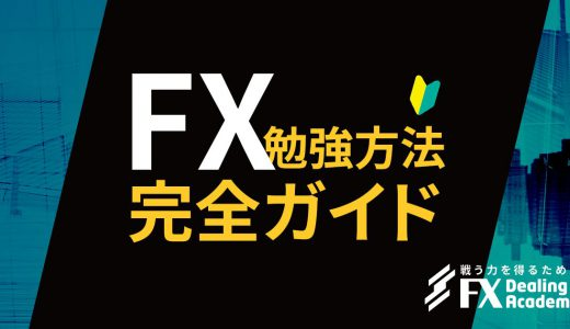 FXを本気で勉強したいあなたに「FXの勉強方法が分かる完全ガイド」