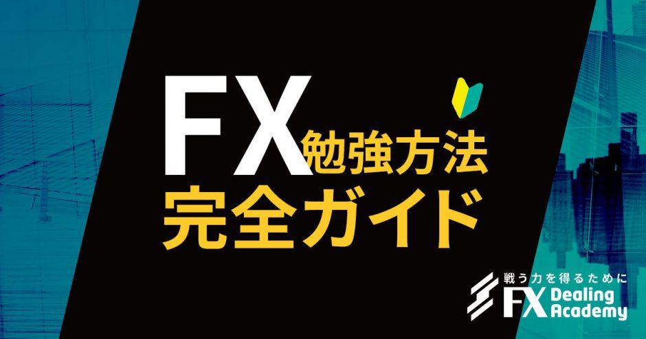 FXを勉強する完全ガイド