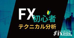 テクニカル分析をFX初心者に教えてます