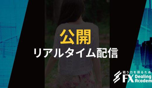 【FX】リアルタイム配信の様子と専業トレーダーとのやり取りを公開!