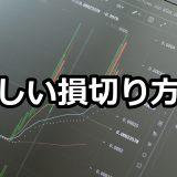 FXにおける損切りルール・損切りラインの設定方法~タイミングや目安は?~